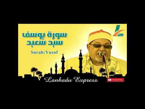 Surah Yusuf    Beautiful Quran Recitation By sheikh sayyid saeed    سورة يوسف سيد سعيد