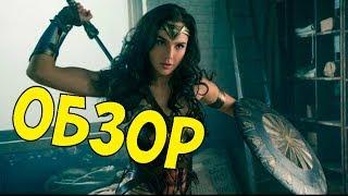 Чудо женщина обзор фактов | Wonder woman review