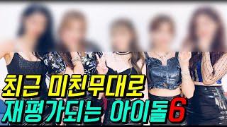 [해군수달] 미친 무대로 재평가되고 있는 여자 아이돌들