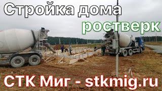 Стройка - фундамент - ростверк - серия 2