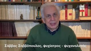 Ο ψυχίατρος και ψυχαναλυτής Σάββας Σαββόπουλος μιλά για τις επιπτώσεις του κορωναϊού στη ζωή μας