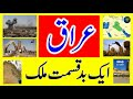 Amazing and Shocking Facts about Iraq in Urdu Hindi | Iraq Wonderful Information Documentary