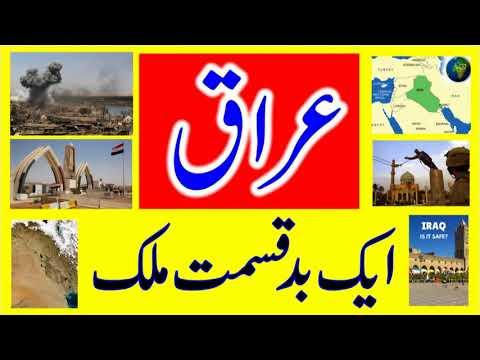 Amazing and Shocking Facts about Iraq in Urdu Hindi | Iraq Wonderful Information Documentary
