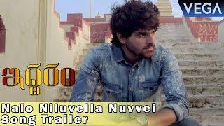 Iddaram Movie Song    Nalo Niluvella Nuvvei Prema Song Trailer    Latest Telugu Movie 2016