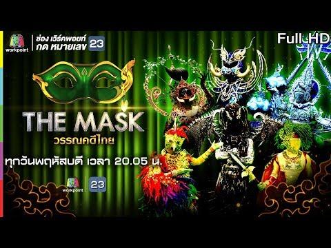 THE MASK วรรณคดีไทย | EP.07 กรุ๊ปไม้จัตวา | 9 พ.ค. 62 Full HD