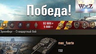 T32  Колобанов)))  Эрленберг – Стандартный бой (WOT 0.9.8 Full HD)