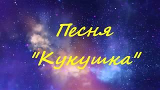 "Клип на песню ""Кукушка"" Гагарина"