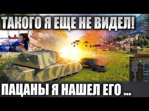 ПАЦАНЫ! (Я НАШЕЛ ЕГО)!✔️ Maus и Нереальное Бой на лбз ТТ-15 В World of Tanks [2019]