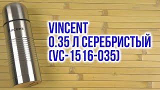 Розпакування Vincent 0.35 л Сріблястий VC-1516-035