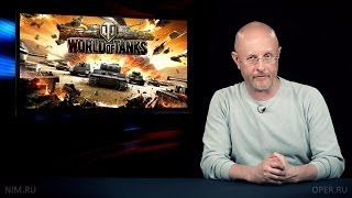 Опергеймер 34 (ММОпер): World of Tanks