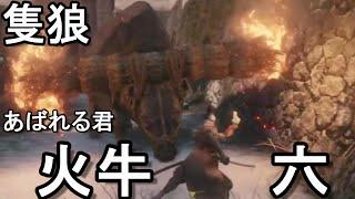 SEKIRO#SEKIRO:SHADOWS DIE TWICE#隻狼#火牛 ボス戦、火牛.
