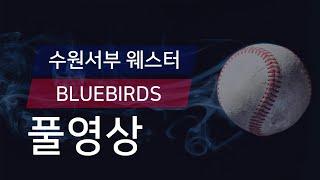 [유니크플레이] 수원서부 웨스터 vs BLUEBIRDS…