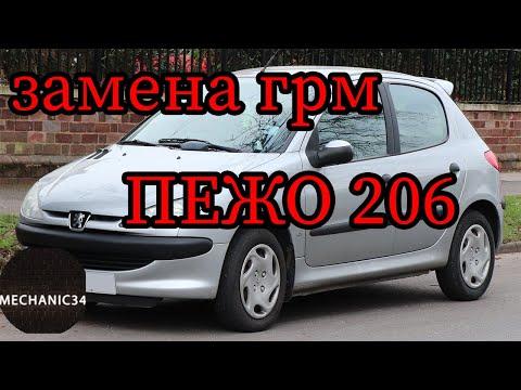 ЗАМЕНА ГРМ Пежо 206/peugeot timing belt replacement