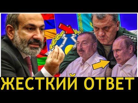 Армения ЖЕСТКО ответила России!!!