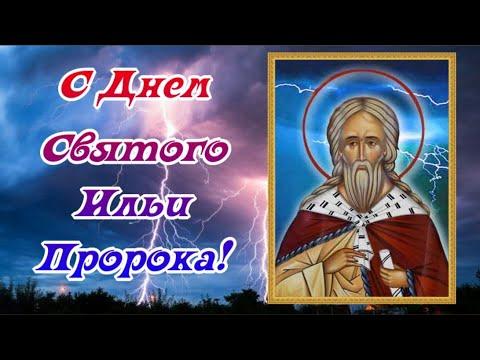 Ильин День   2 августа! С Днем Святого Ильи Пророка!