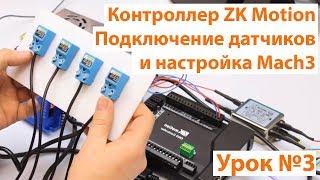 Урок №3 ZK Motion. Подключение датчиков и настройка Mach3.