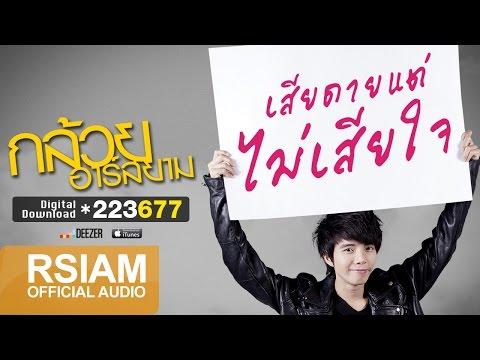 กล้วย อาร์ สยาม : เสียดายแต่ไม่เสียใจ [Official Audio]