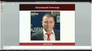 Александр Белановский - Настоящий личностный рост инфобизнесмена [Тренинги 2]