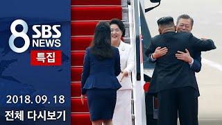 다시보는 특집 8뉴스|9/18(화) - '가을 평양'에서 다시 만난 두 정상…첫날부터 본회담 / SBS