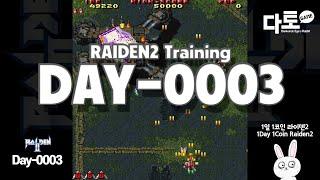 [RAIDEN2] 라이덴2 daily 0003