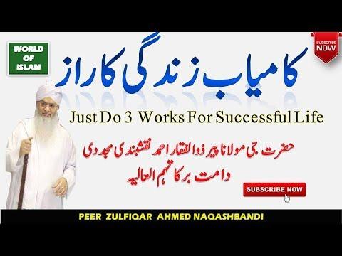 Kamyaab Zindgi Ka Raaz Peer Zulfiqar Ahmed Naqashbandi Short Bayan
