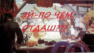 Цены на товары в 16 веке на Руси!