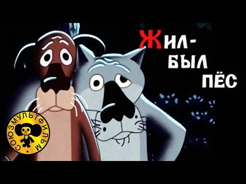 Жил был Пёс | Советские мультфильмы для детей - Как поздравить с Днем Рождения