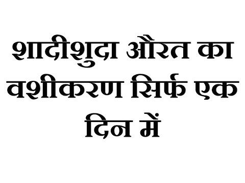 Vashikaran Mantra to Attract Women | Powerful Vashikaran Mantra/Stri Vashikaran Mantra+91-9876556436