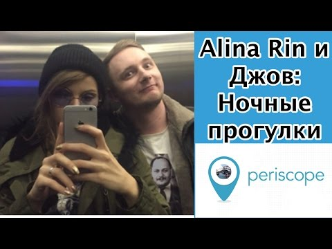 Alina Rin и Джова чуть не арестовали ночью - Видео с YouTube на компьютер, мобильный, android, ios