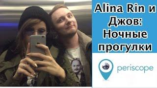 Alina Rin и Джова чуть не арестовали ночью