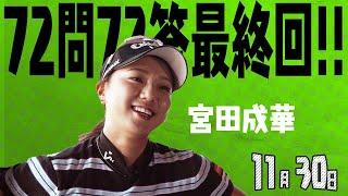 【11/30】ゴルフ情報ナビ「ゴルネッティ」。マンスリーゲスト・宮田成華
