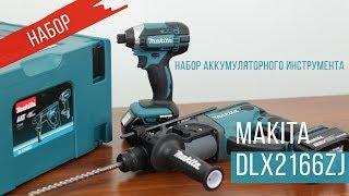 DLX2166ZJ Набор инструмента Makita | Обзор, комплектация, характеристики
