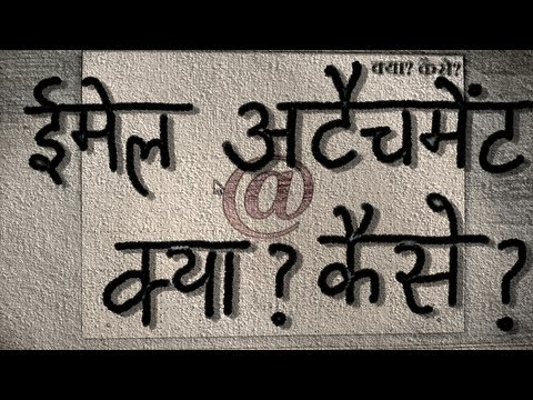 What is an Email Attachment, how to open and send attachment? Hindi Video by Kya Kaise