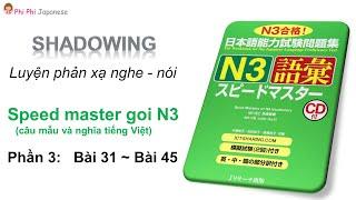 Hãy cũng học sách Speed master Goi N3, kết hợp luyện tập Shadowing với video này để nâng cao vốn từ vựng N3 nhé các bạn. お役に立てば幸いです。 Phi Phi ...