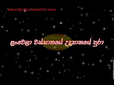 Lanwela wassanaye lyics video