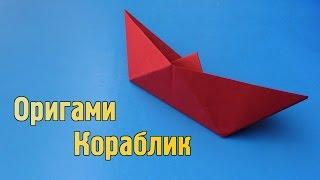 Как сделать кораблик из бумаги своими руками (Оригами)(Как сделать оригами кораблик из бумаги своими руками — видеоурок (мастер-класс). Чтобы сделать кораблик,..., 2015-10-11T15:11:24.000Z)