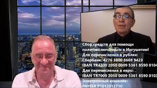 События в Ингушетии: взгляд правозащитника