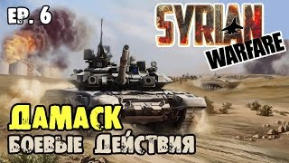 Syrian Warfare 💥 Пригороды Дамаска