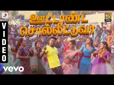 Veera - Ootaanda Soltuvaa Tamil Video | Krishna | Leon James