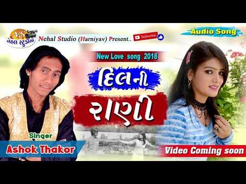 Dil Ni Rani... New  Song 2018 ll Ashok Thakor (NEHAL STUDIO) thumbnail