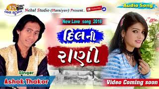 Dil Ni Rani... New  Song 2018 ll Ashok Thakor (NEHAL STUDIO)