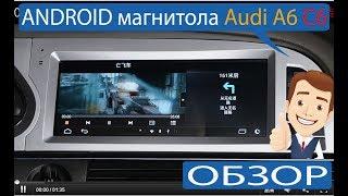Андроид магнитола для Audi A6 C6