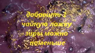 Мой фильм.wmv Тушеное мясо с черной смородиной