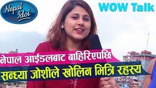 सन्ध्या जोशीले खोलिन नेपाल आईडलको भित्रि रहस्य || Sandhya Joshi | Nepal Idol | Top 9
