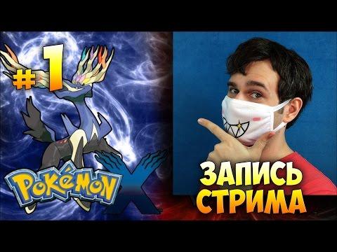 Вопрос: Как поймать Мьюту в Pokémon X and Y?