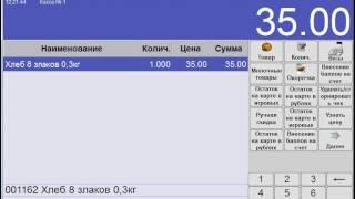 ДОМИНО Торговая касса-Курс администратора-Интерфейс тач-скрина