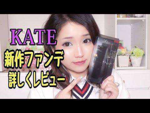KATE新発売ファンデーションがすごい♡/KATEシークレットスキンメーカーゼロ