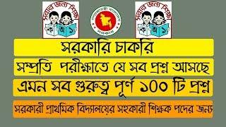 Recent Government Jobs Solution Bangladesh 2017 - bd govt Job 2017