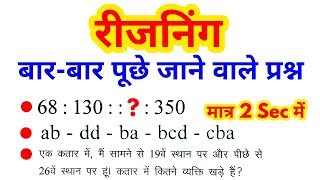 Reasoning short tricks in hindi for group d, ssc gd, rpf, vdo, hssc, ssc cgl, chsl, mts & all exams