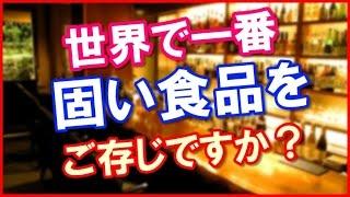 世界で一番固い食品をご存知ですか?」日本人のおもてなしに感動する外...